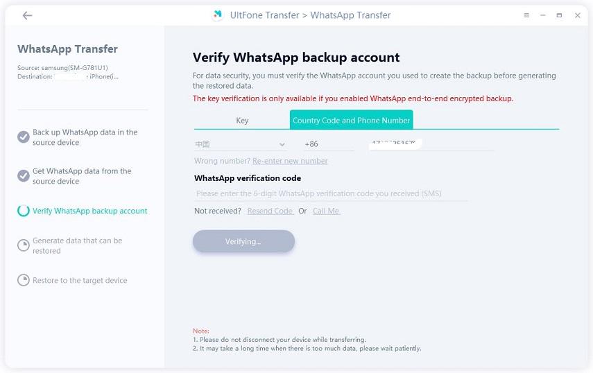 enter whatsapp verification code